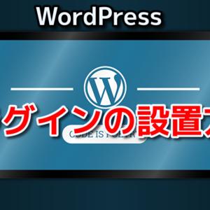 WordPressプラグインの設置方法