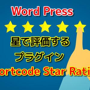 星で評価するワードプレスプラグインShortcode Star Rating