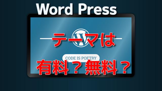 WordPressテーマは有料?無料?どっちがいい?