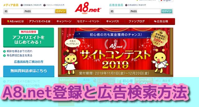 ASP A8.net登録と広告検索方法