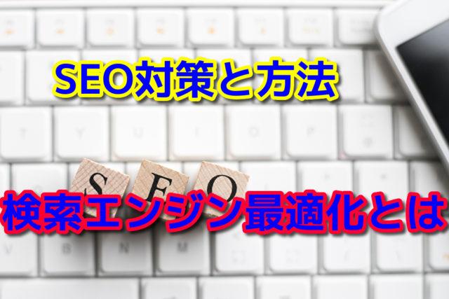 SEO対策と方法~検索エンジン最適化とは~