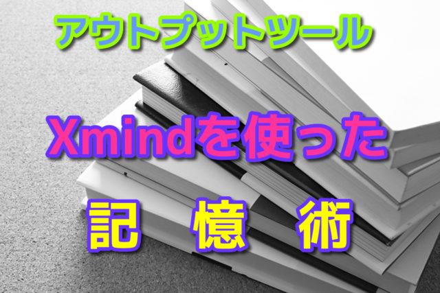 アウトプットツール。Xmindを使った記憶術