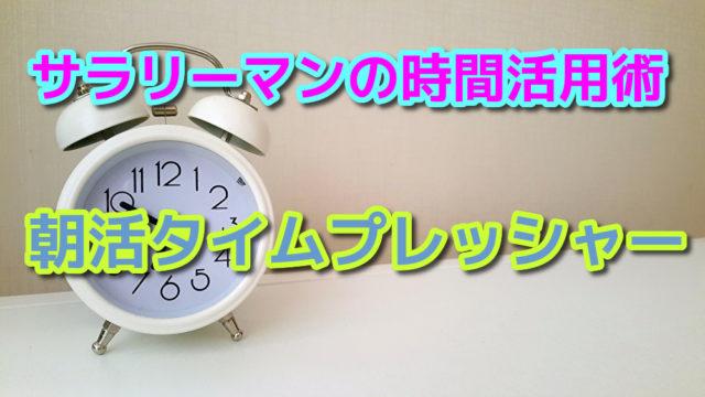 サラリーマンの時間活用術。朝活タイムプレッシャー