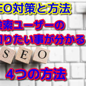 検索ユーザーの知りたい事が分かる4つの方法
