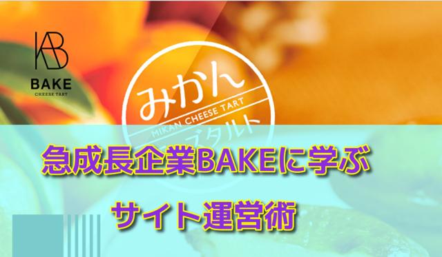 急成長企業BAKEから学ぶアフィリエイトサイト運営術